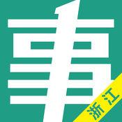 浙江事考帮·事业单位考试题库2017 2.0.1