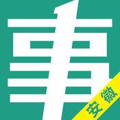 安徽事考帮·事业单位考试题库2017 2.0.1