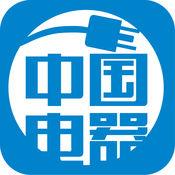 中国电器交易平...