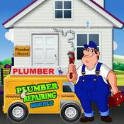水管工修理房屋修复 1