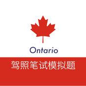 加拿大G1驾照模...