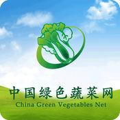 中国绿色蔬菜网 1