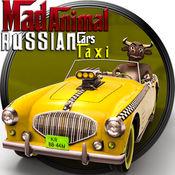 疯狂的动物俄罗斯汽车出租车 1