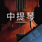 中提琴调音大师...