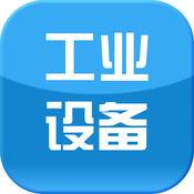 中国工业设备网 1