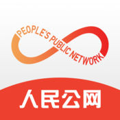 人民公网 1