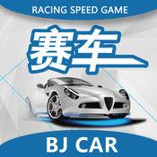 北京赛车计划版...