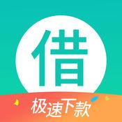 借钱省呗 1.0.0