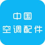中国空调配件市场