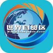世界自贸区 1