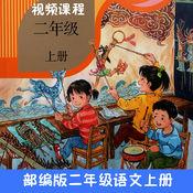 小学语文二年级上册辅导视频部编人教版 1