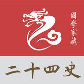 国学家藏二十四史 1.5