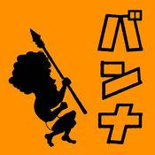 BANNA BULL JUMP 公式アプリ 3.7.0