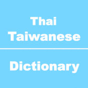泰语到台语词典...