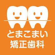 とまこまい矫正歯科