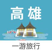 高雄一游 — 台湾自由行地图、攻略 1
