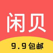 闲贝-闲置购物咸鱼平台
