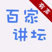 百家讲坛 1