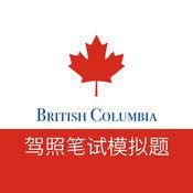 加拿大B.C.驾照...