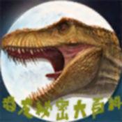 恐龙秘密大百科...