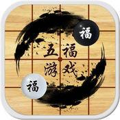 五福游戏 1