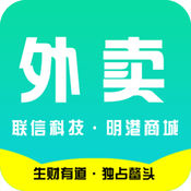 联信商户 3.0.20170925