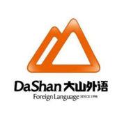 大山外语 1