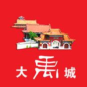 大禹城 1.0.0.15157