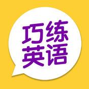 巧练英语—教材同步专业外教点读
