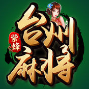 紫锋台州麻将 1.0.7