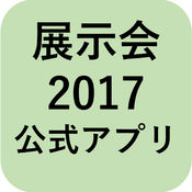 展示会2017公式アプリ 4