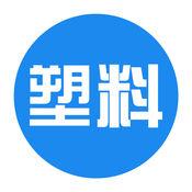 中国塑料行业交易网 1