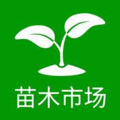 中国苗木交易市...