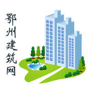 鄂州建筑网