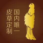 中国皮草定制网