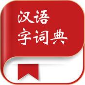 汉语字词典 1