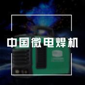 中国微电焊机网 1