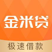金米贷 1.0.0