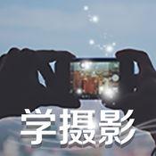 实用摄影技巧 1