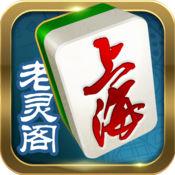 老灵阁上海麻将 1.0.2