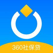 360社保贷款
