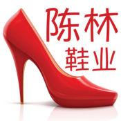 陈林鞋业 1
