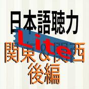 日本语聴力练习 1