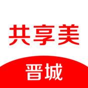 共享美·晋城. 5.0.0