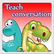 迪诺和朋友教导对话