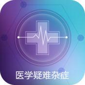 中国医学疑难杂症咨询平台 1