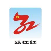 瓯江红 1