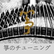 日本筝调音器...