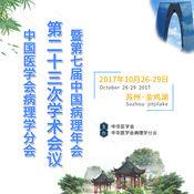 第七届中国病理年会