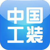 中国工装行业门户 1